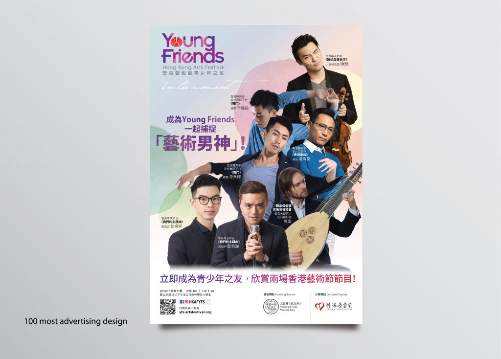young friends 2017-04