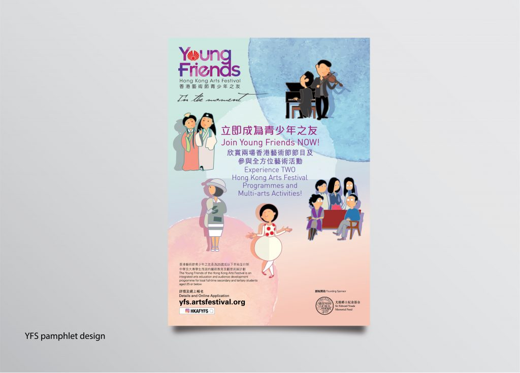 young friends 2017-05